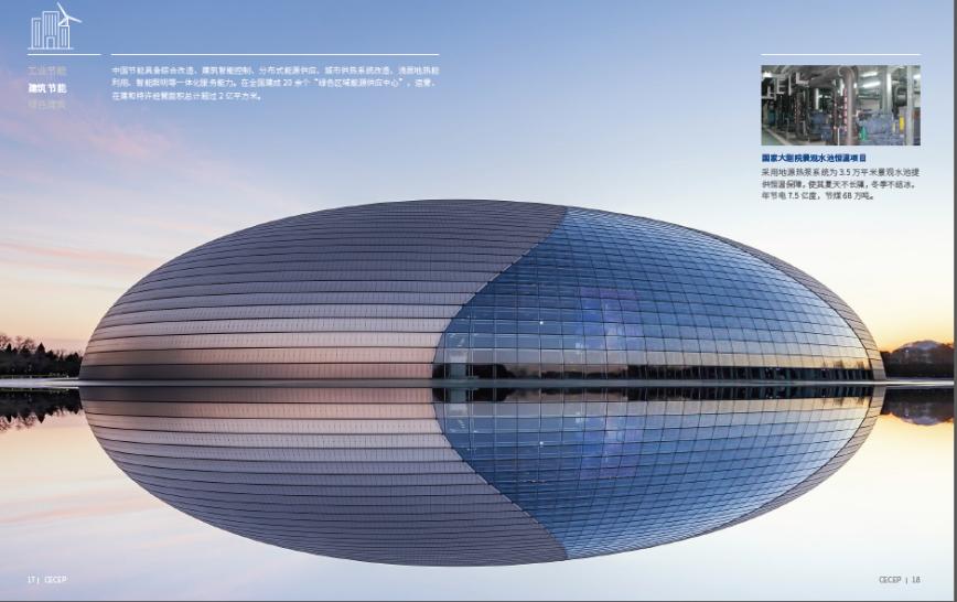 国家大剧院景观水池调温项目