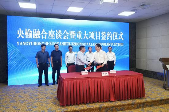 中国节能与榆林市签署深化战略合作协议
