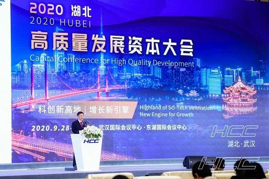 宋鑫出席2020湖北高质量发展资本大会并作发言
