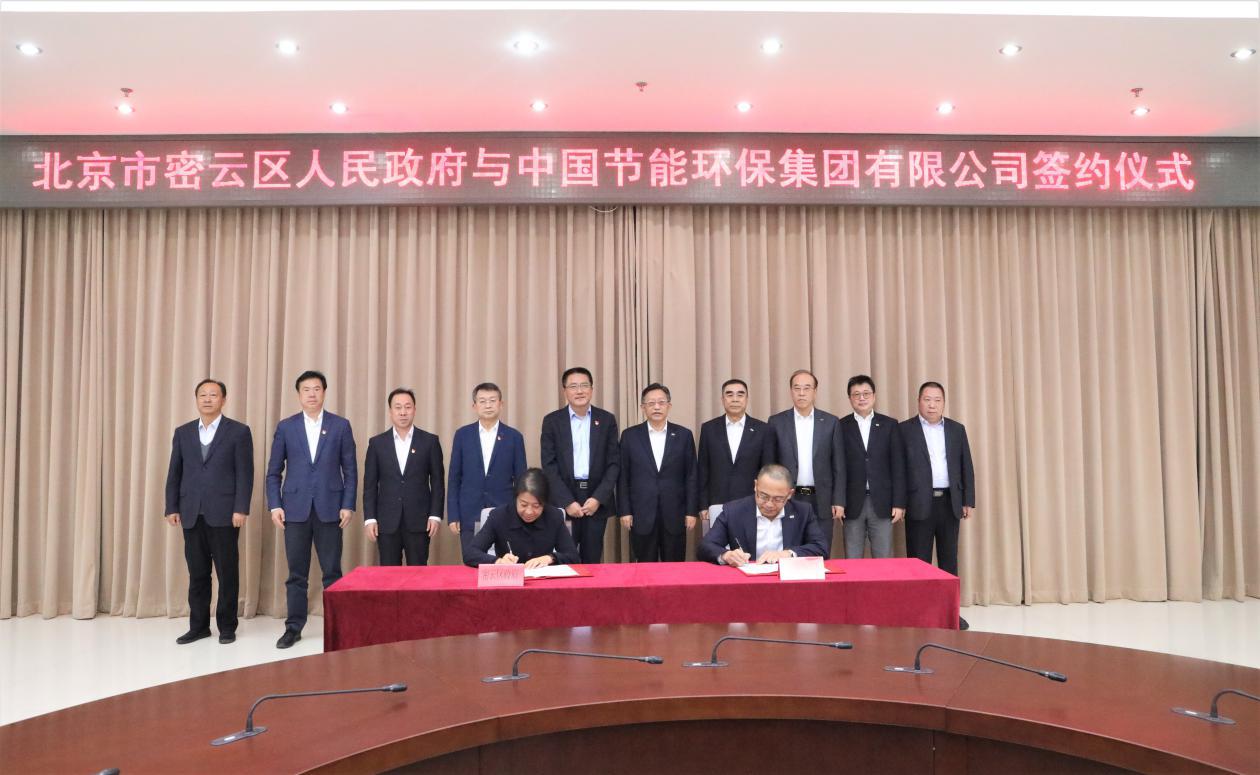 中国节能与密云区政府签署战略合作协议