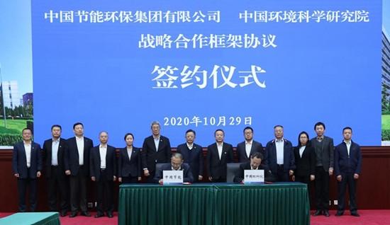 中国节能与中国环科院签署战略合作协议
