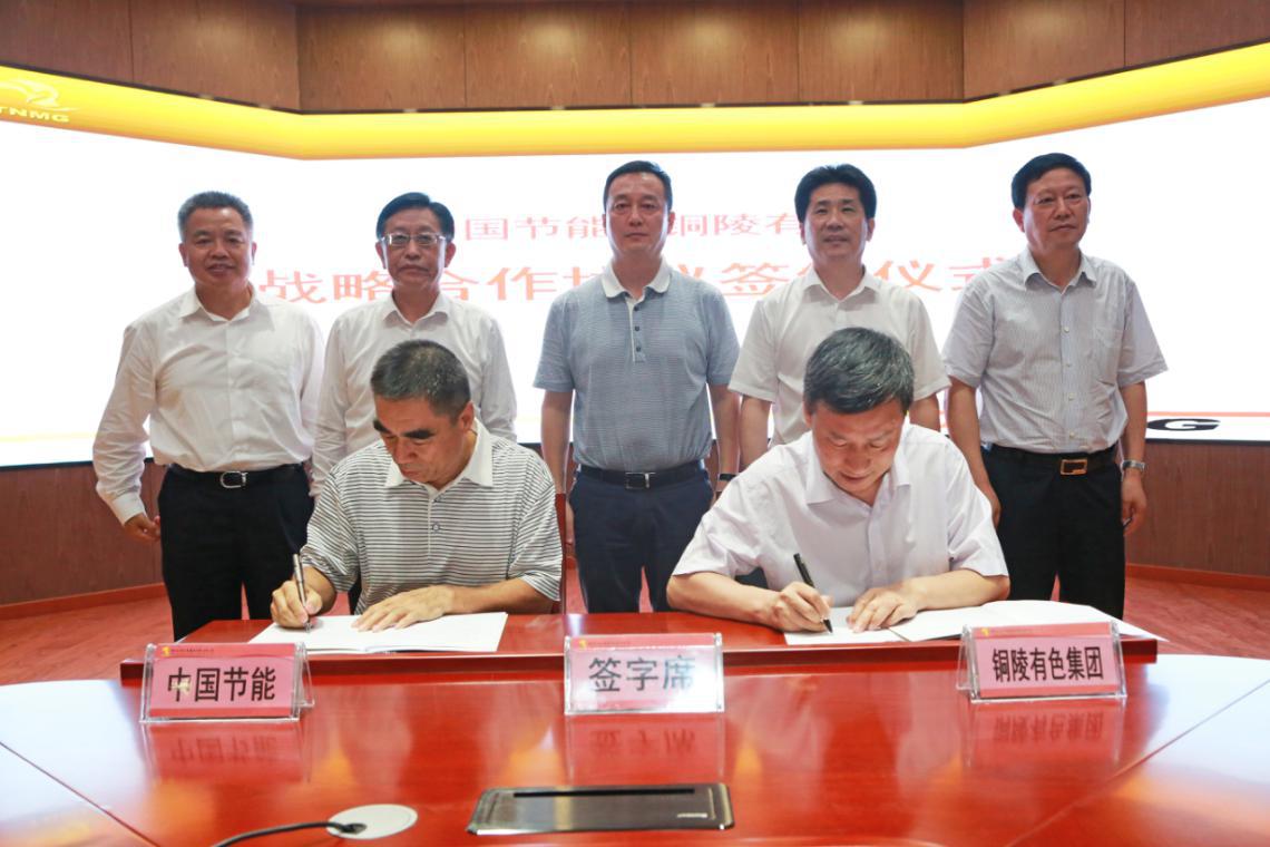 中国节能与铜陵有色签署战略合作协议