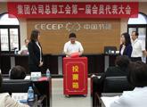 集团总部工会第一届会员代表大会胜利召开