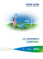 中国节能2013年企业社会北京福彩赛车PK10