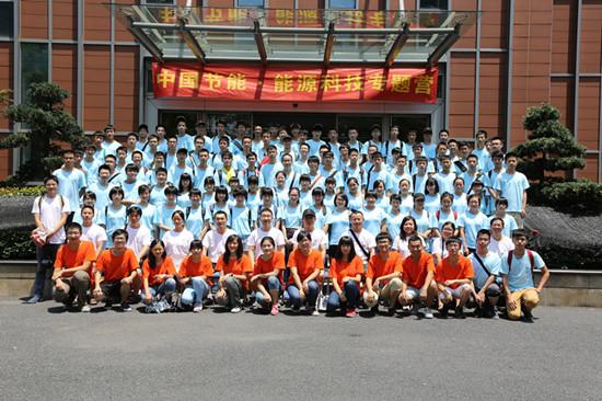 中国节能承办中国科协和教育部2014年青少年能源科技专题营活动