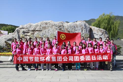 中国节能团委开展参观交流和登山健身主题团日活动