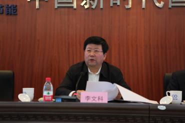 中国节能举办第四届班组建设工作会暨劳模表彰大会