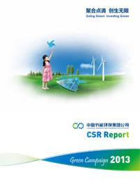 2013年社会北京福彩赛车PK10(英文版)