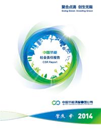 集团公司2014年社会北京福彩赛车PK10