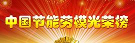 中国节能劳模光荣榜
