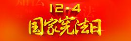 宪法宣传日
