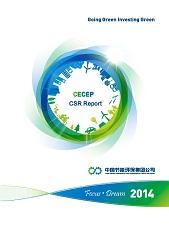 中国节能2014年社会北京福彩赛车PK10(英文版)