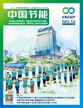 2016年12月刊