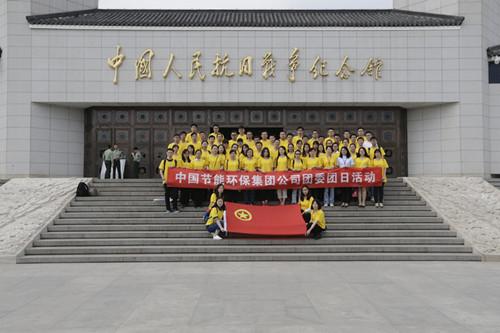 集团公司举办纪念五四运动97周年活动