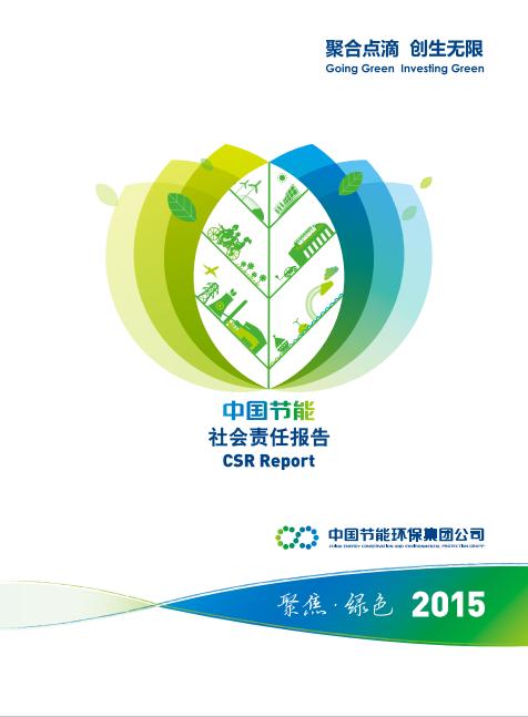中国节能2015年CSR