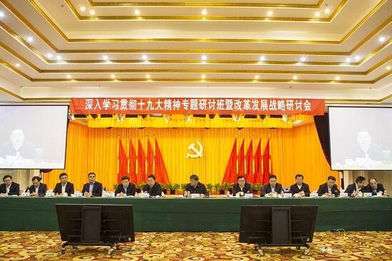 cmp冠军国际官方网站党委专题研讨并进一步动员部署学习贯彻党的十九大精神