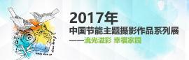 2017摄影展