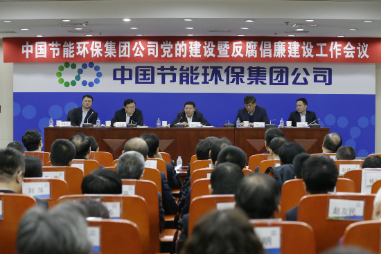 cmp冠军国际官方网站召开党的建设暨反腐倡廉建设工作会议