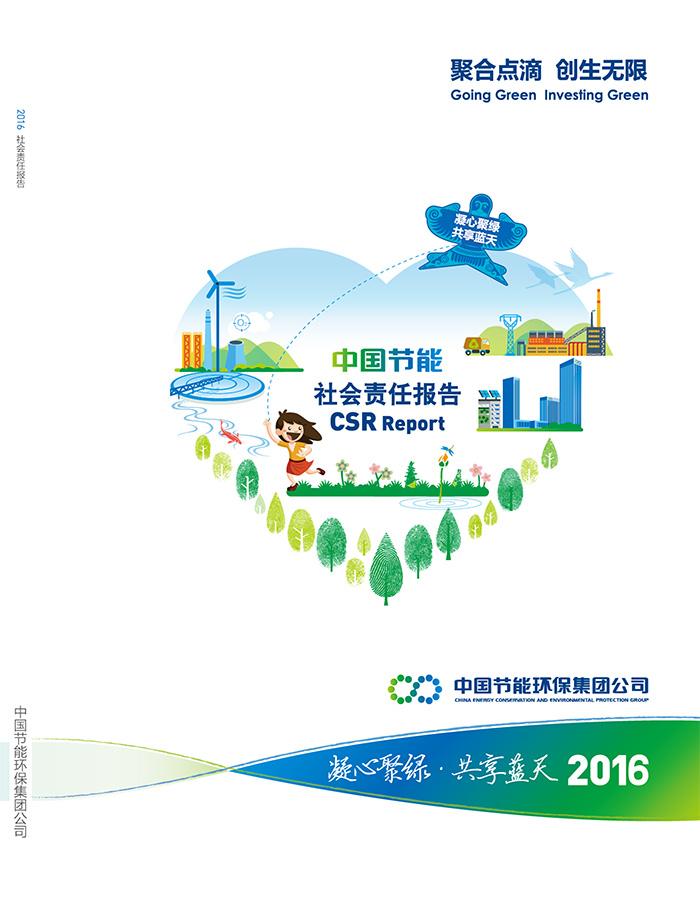 cmp冠军cmp冠军2016年社会责任报告