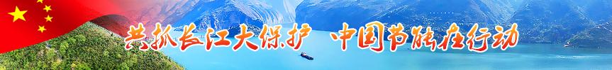 推进长江大保护 cmp冠军cmp冠军在行动