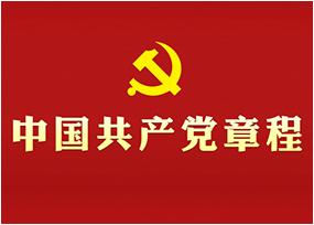 亚搏直播下载共产党章程