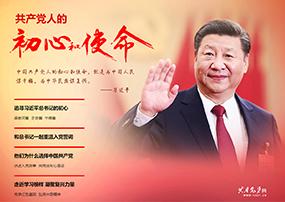 共产党人的初心和使命