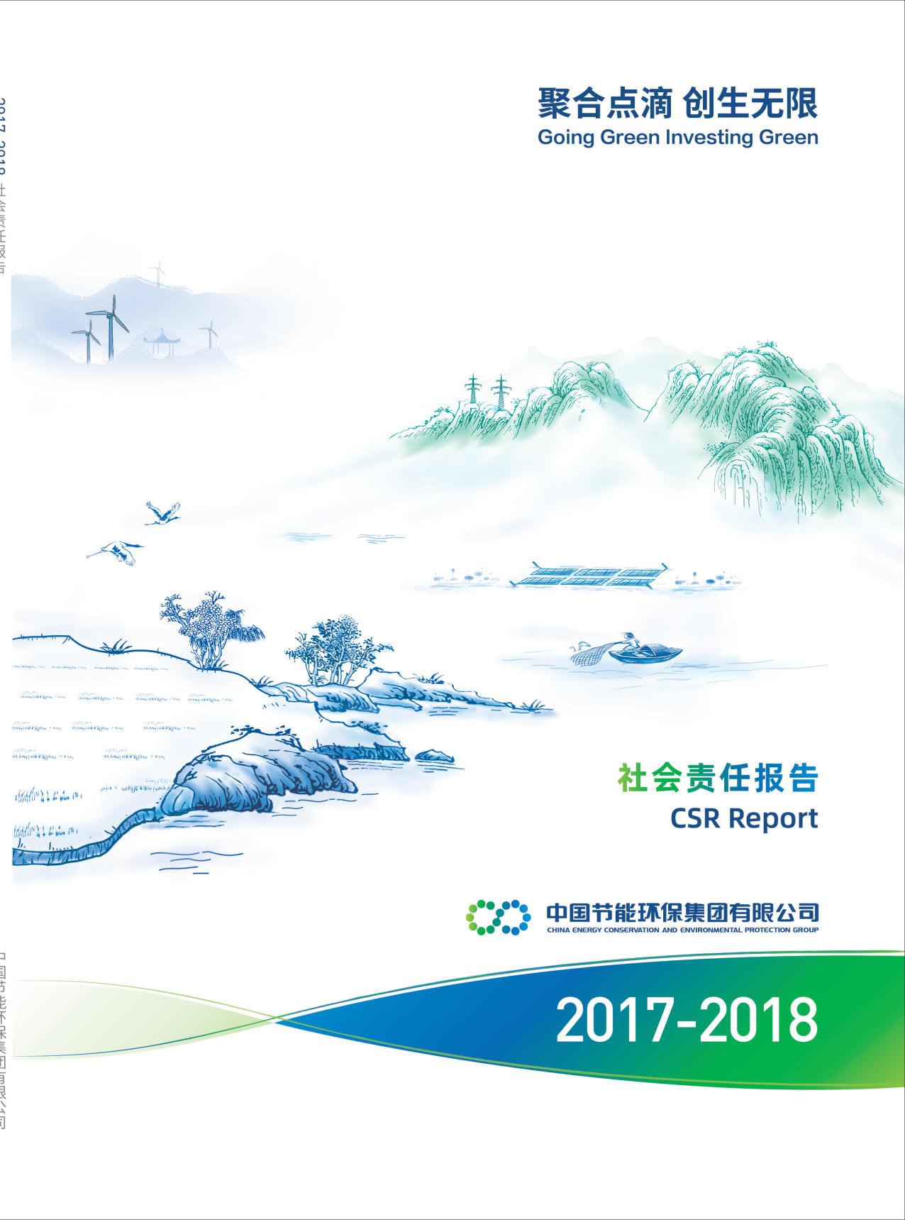 中国辽宁11选5开奖结果2017-2018年社会责任报告