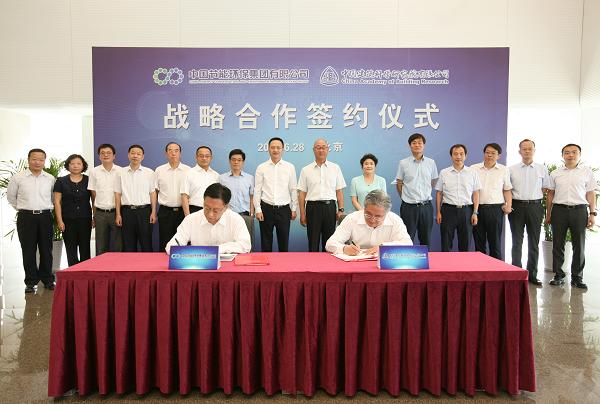 亚搏直播下载节能与亚搏直播下载建研院签署战略合作协议