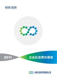 中国节能2011年企业社会北京福彩赛车PK10