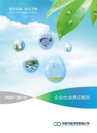 中国节能2007-2010年企业社会北京福彩赛车PK10