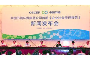 中国节能首部《企业社会北京福彩赛车PK10》隆重发布