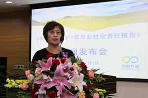 国开行企业局安秀珍副局长在《重庆时时彩平台2011年企业社会北京福彩赛车PK10》新闻发布会上的致辞