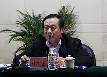 杜渊泉出席2013年管理局资产线上时时彩考核培训班并讲话