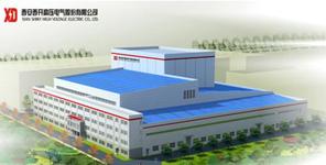 西安西电开关电气有限公司超高压、特高压开关设备产业化项目