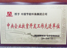 "cmp冠军cmp冠军荣获""中央企业扶贫开发工作先进单位"""
