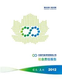 中国节能发布2012社会北京福彩赛车PK10