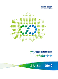 中国节能2012年企业社会北京福彩赛车PK10