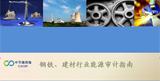 工信部《钢铁、建材行业能源审计指南》、《化工、有色行业能源审计指南》