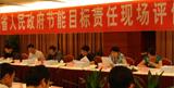 参加省级人民政府节能目标完成现场考评